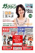 10月号(9/13発行)