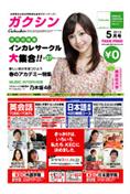 5月号(4/10発行)