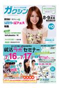 8・9月号(7/10発行)