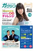 6月号(5/15発行)