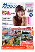 3・4月号(2/2発行)