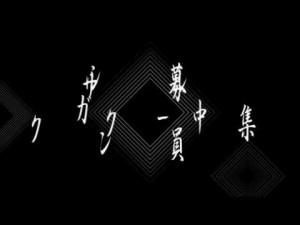 ガクシン紹介・学生サークル員募集ムービー