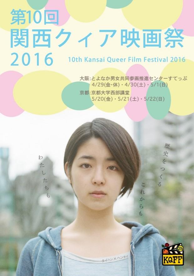 関西クィア映画祭_写真